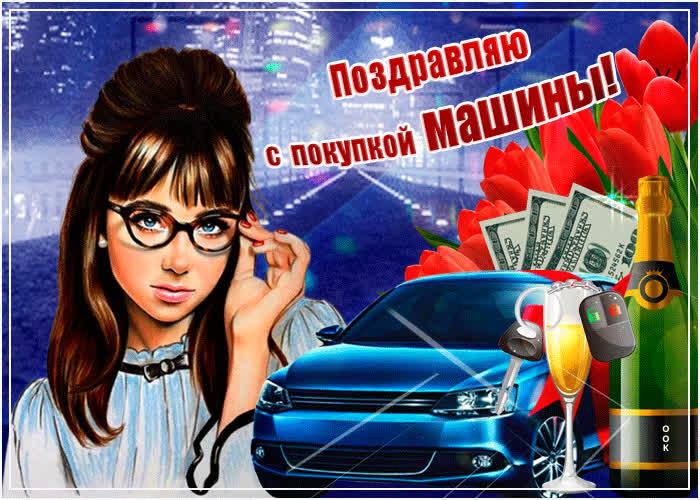 Картинки с покупкой автомобиля