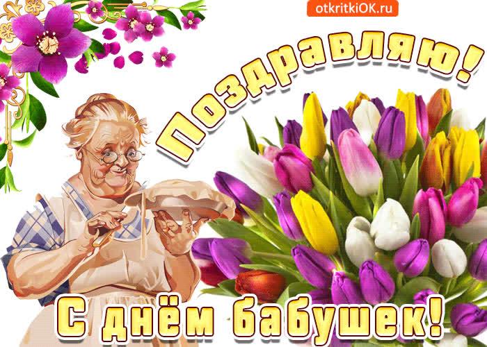Мерцающие картинки с днем бабушек