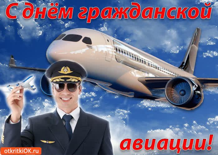 хоть меня день гражданской авиации в россии картинки для вас рецепт