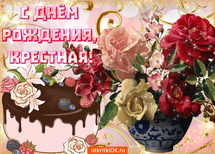 картинки с днем рождения для кресной издания