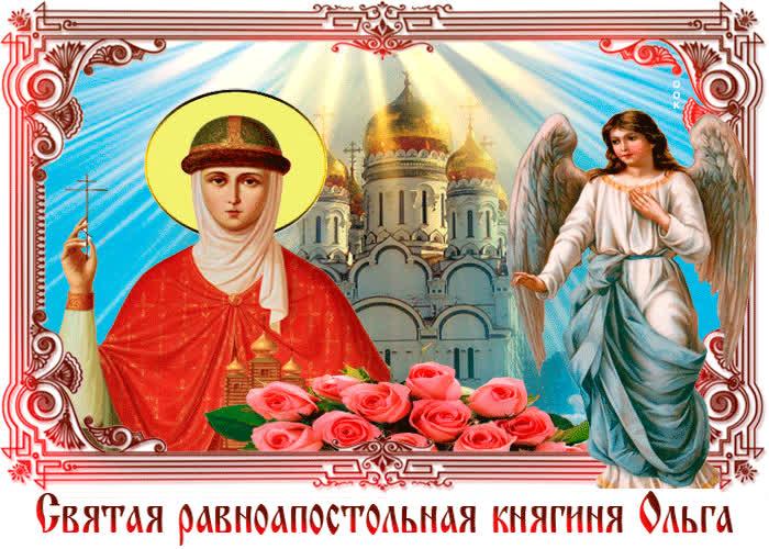 Картинка с днем святой равноапостольной княгини ольги